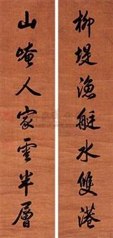 书法七言联 (couplet) by emperor yongzheng