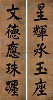 行书五言联 (couplet) by emperor xianfeng