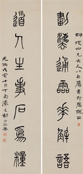 篆书七言联 (couplet) by yang yisun
