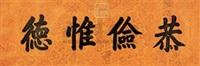 书法 by emperor guangxu