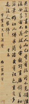 行书论画句 (calligraphy) by luo yuanhan