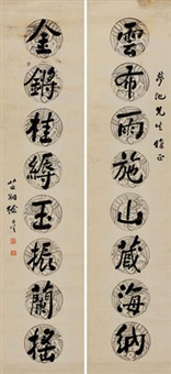 行书八言联 (couplet) by xu shize
