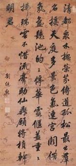 行书七言诗 (calligraphy) by liu tongxun