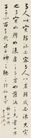 行书韩诗外传句 calligraphy by liang tongshu