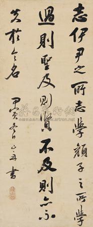 行书《通书》句 (calligraphy) by liang tongshu
