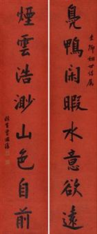 楷书八言联 (couplet) by zeng guofan