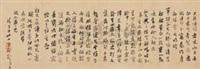 项元汴 手札一通 (calligraphy) by xiang yuanbian
