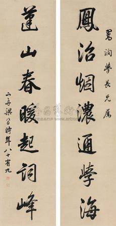 行书七言联 (calligraphy) (couplet) by liang tongshu