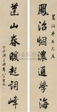 行书七言联 calligraphy couplet by liang tongshu