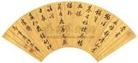 书法扇面 by emperor yongzheng