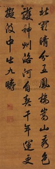 行书七言诗 (calligraphy) by emperor yongzheng