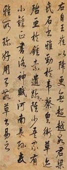 书论一则 (calligraphy) by emperor yongzheng
