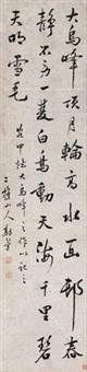 书法中堂 by li jian