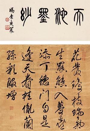 书法 shitang by feng kanghou by xu wei