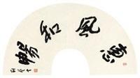 """行书""""惠风和畅"""" by liu yi"""