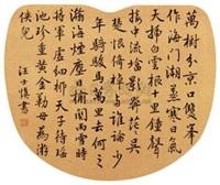 书法 by wang shishen