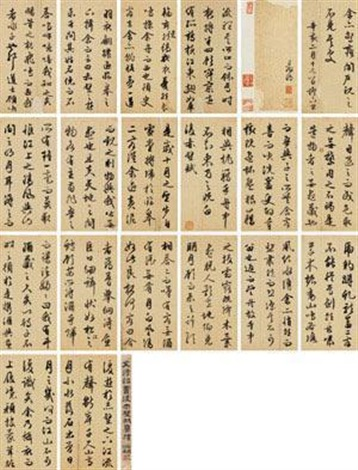 行书《后赤壁赋》 calligraphy album of 20 by wen zhengming