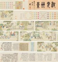 璇玑图 (figures) by xu qi