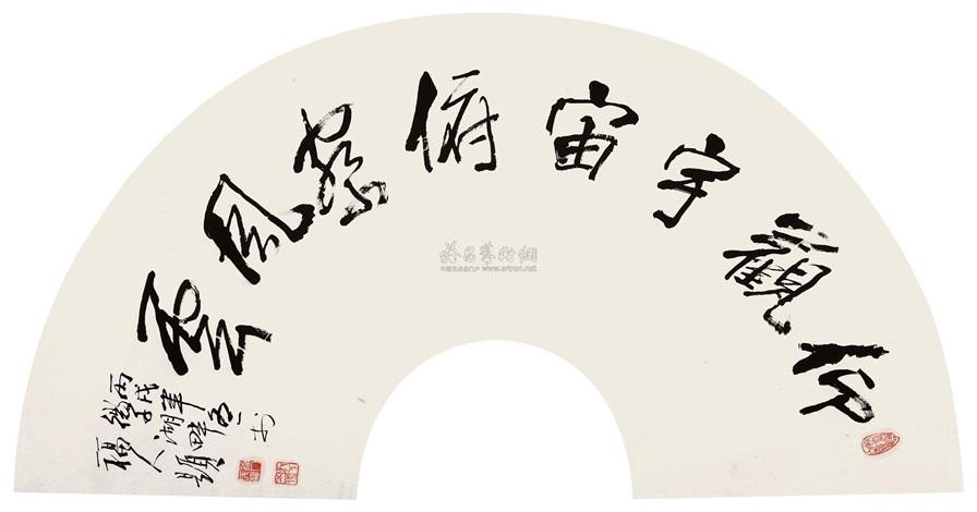 行书 by liu furen