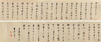 行书仲长统乐论 (calligraphy) by xu liang