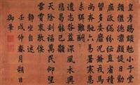 静坐自述 (calligraphy) by emperor jiaqing