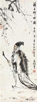 苏子行吟图 by ma zhensheng