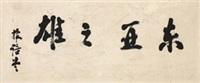 """书""""东亚之雄"""" (一幅) by lin yutang"""
