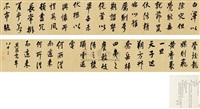 calligraphy (+ another, smllr; 2 works) by kang xi