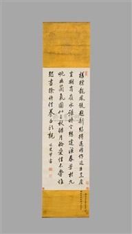 临米芾行书七言诗 by emperor kangxi