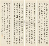 行书 (calligraphy in running script) (in 4 parts) by chen taoyi