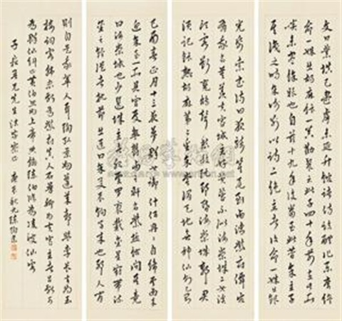 行书 calligraphy in running script in 4 parts by chen taoyi