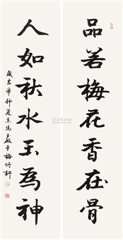 行楷对联 (couplet) by ma yumin