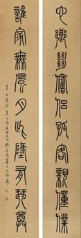 篆书十言联 (couplet) by xu yuechen