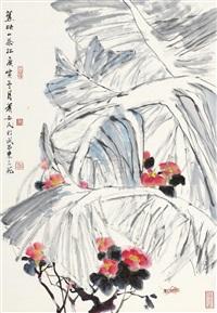 蕉映山茶红 by xiao anmin