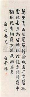 楷书七言诗 (poem in regular script) by bai chongxi