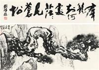 生命之歌 by liu hui
