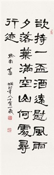 隶书五言诗 by xiao xian
