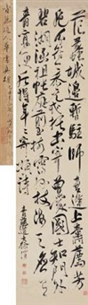 草书七律一首 (calligraphy in cursive script) by xu wei