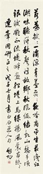 行书白石词 by qi gong