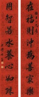 楷书八言联 (二轴) (couplet) by lin shaomu