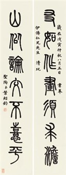 篆书七言联 (couplet) by ye shengtao