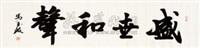 """行书""""盛世和声"""" by ma yumin"""