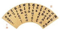草书读韩非子七言诗 (calligraphy) by ni yuanlu