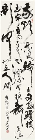 苏轼词《水调歌头》 by qin zhuyi