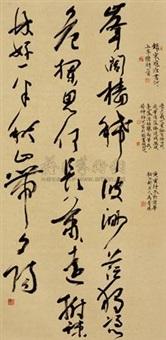 书法 by ma qingyuan