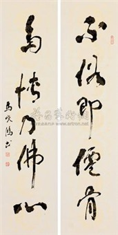 书法对联 (couplet) by ma xiaohong
