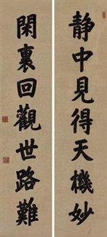 楷书七言联 (couplet) by emperor jiaqing