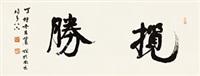 """行书""""揽胜"""" 镜心 纸本 by xiao xian"""
