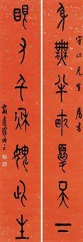 七言对联 (couplet) by luo zhenyu