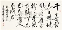高适诗别董大 by xu yuliang